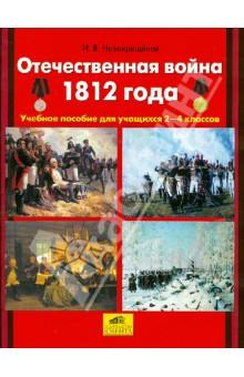 Отечественная война 1812 года. 2-4 класс. Учебное пособие для учащихся