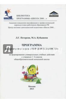 """Программа надпредметного курса """"Мир деятельности"""""""