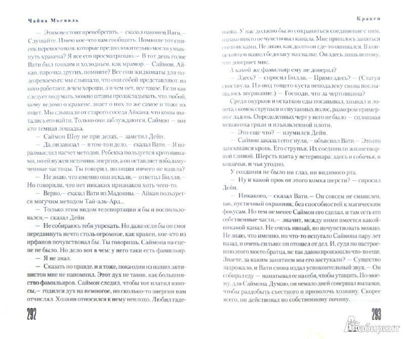 Иллюстрация 1 из 8 для Кракен - Чайна Мьевиль | Лабиринт - книги. Источник: Лабиринт