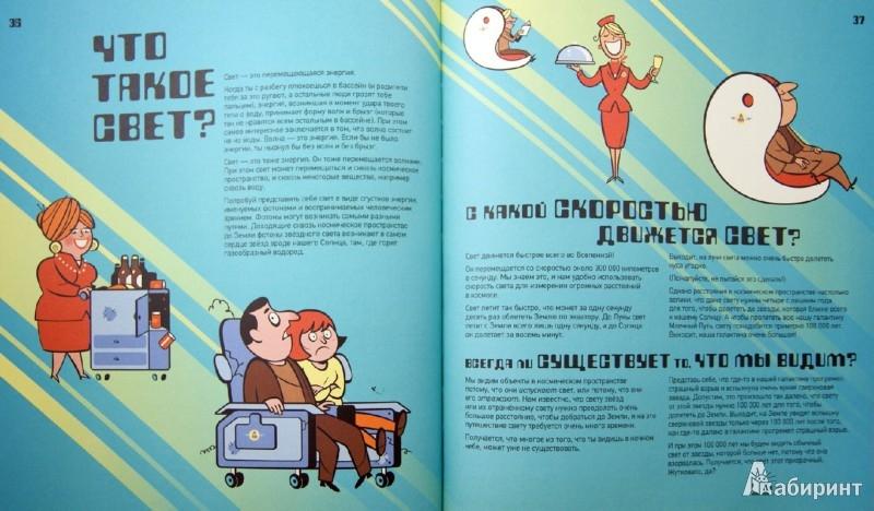 Иллюстрация 1 из 22 для Самые-самые большие загадки времени и пространства - Марк Брейк | Лабиринт - книги. Источник: Лабиринт