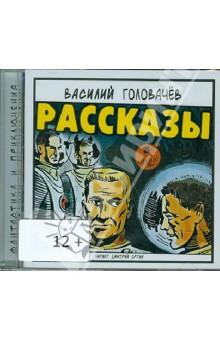 Рассказы (CDmp3) cd аудиокнига 5 1 чехов а п рассказы повести пьесы mp3 ардис