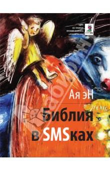Библия в SMSках фото