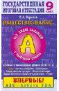 Обществознание. 9 класс. Часть 1 (А). Человек и общество, Баранов Петр Анатольевич