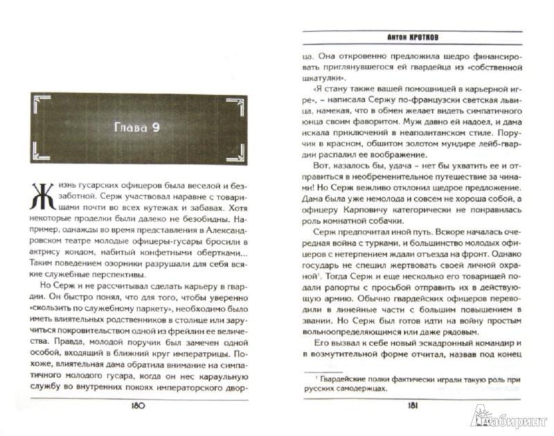 Иллюстрация 1 из 8 для Загадка о двух ферзях - Антон Кротков | Лабиринт - книги. Источник: Лабиринт