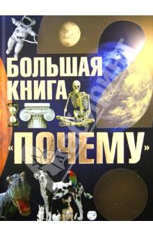 """Большая книга """"Почему"""""""