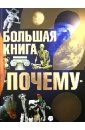 Цеханский Сергей Петрович Большая книга Почему