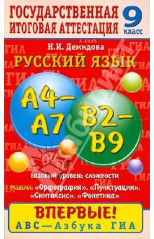 Русский язык. 9 класс. Орфография. Пунктуация. Синтаксис. Фонетика: задания баз. уровня сложности