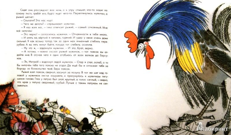 Иллюстрация 1 из 35 для Три сказки - Константин Паустовский | Лабиринт - книги. Источник: Лабиринт