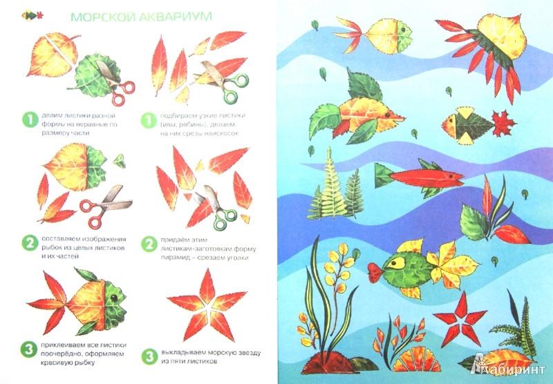Иллюстрация 1 из 19 для Чудо-остров. Коллаж из природного материала - Лыкова, Грушина   Лабиринт - книги. Источник: Лабиринт