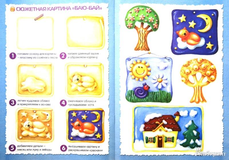 Иллюстрация 1 из 18 для Мы за чаем не скучаем. Лепим подарки из соленого теста - Лыкова, Грушина | Лабиринт - книги. Источник: Лабиринт