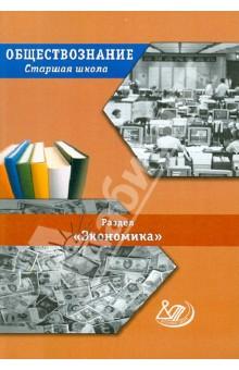 """Обществознание. Старшая школа. Раздел """"Экономика"""": учебное пособие"""