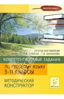 Компетентностные задания по русскому языку. Методический конструктор. 5-11 классы