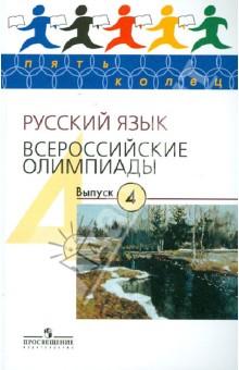 Русский язык. Всероссийские олимпиады. Выпуск 4