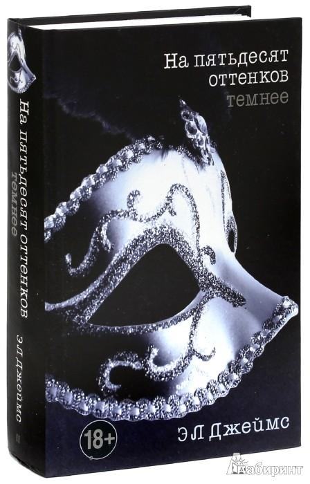 Иллюстрация 1 из 46 для На пятьдесят оттенков темнее - Э. Джеймс | Лабиринт - книги. Источник: Лабиринт
