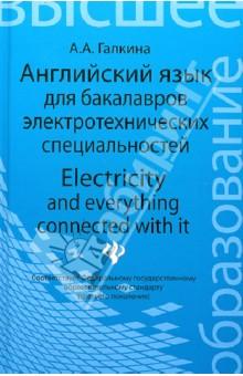Английский язык для бакалавров электротехнических специальностей. Учебное пособие пособия для пожарных частей