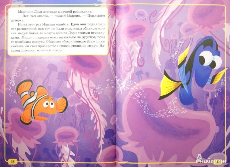 Иллюстрация 1 из 10 для В поисках Немо. Дисней. Классика с вырубкой | Лабиринт - книги. Источник: Лабиринт