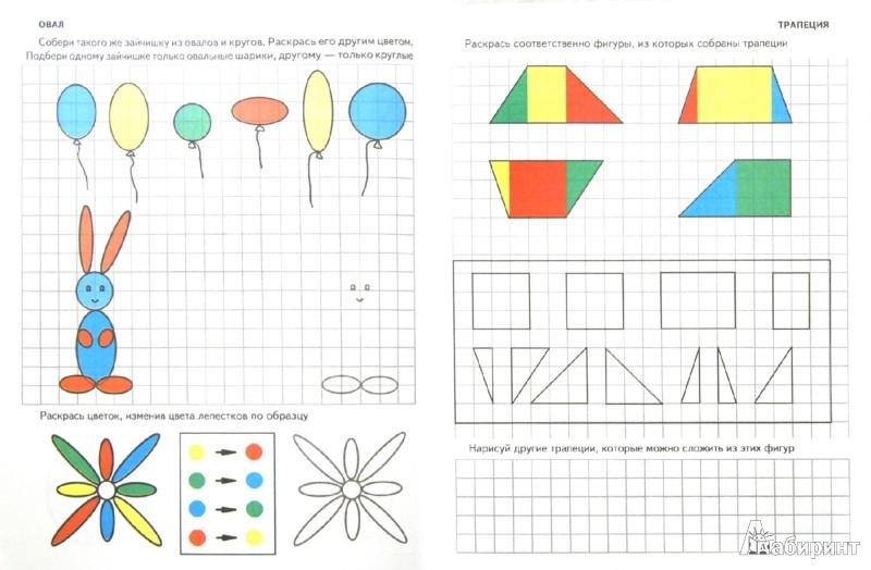 Иллюстрация 1 из 35 для Дошкольная математика. Часть 3 - И. Медеева | Лабиринт - книги. Источник: Лабиринт