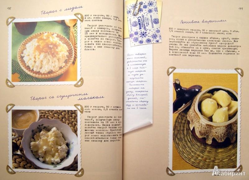 Иллюстрация 1 из 16 для Любимые рецепты наших родителей | Лабиринт - книги. Источник: Лабиринт