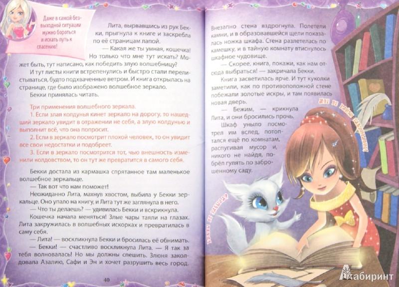 Иллюстрация 1 из 49 для Трикси-Фикси. Волшебница Злюня и её пакости - Екатерина Матюшкина   Лабиринт - книги. Источник: Лабиринт