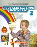 Изобразительное искусство. Учебник для 2 класса общеобразовательных учреждений. ФГОС (+CD)