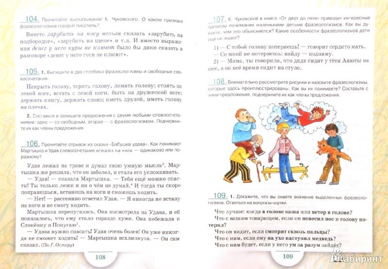 Иллюстрация 1 из 3 для Русский язык. 6 класс. Учебник. В 2-х частях. Часть 1. ФГОС - Быстрова, Гостева, Кибирева, Антонова | Лабиринт - книги. Источник: Лабиринт