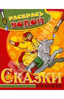 Сказки. Иван-Царевич и Серый волк. Водная раскраска