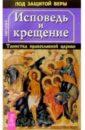Светлов Роман Викторович Исповедь и крещение. Таинство православной церкви
