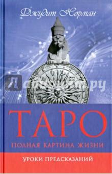 Таро: полная картина жизни. Уроки предсказаний