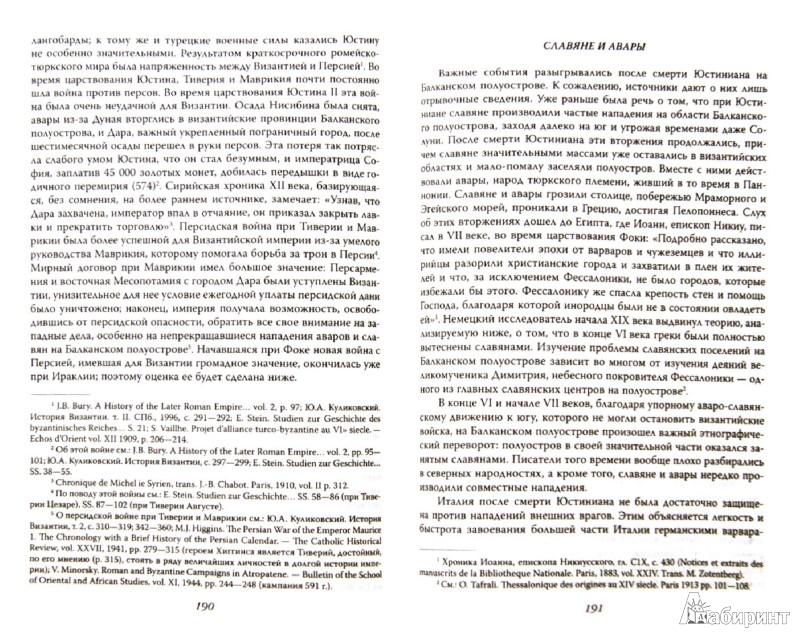 Иллюстрация 1 из 7 для Византийская империя - Александр Васильев | Лабиринт - книги. Источник: Лабиринт
