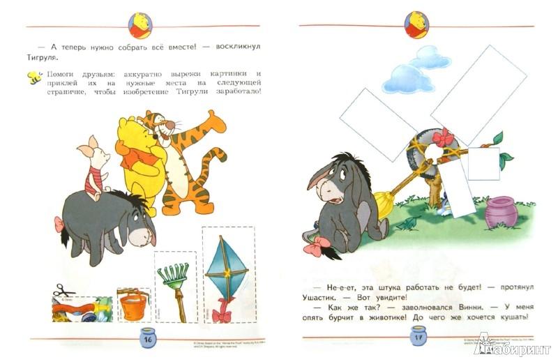 Иллюстрация 1 из 9 для Как накормить Медвежонка   Лабиринт - книги. Источник: Лабиринт