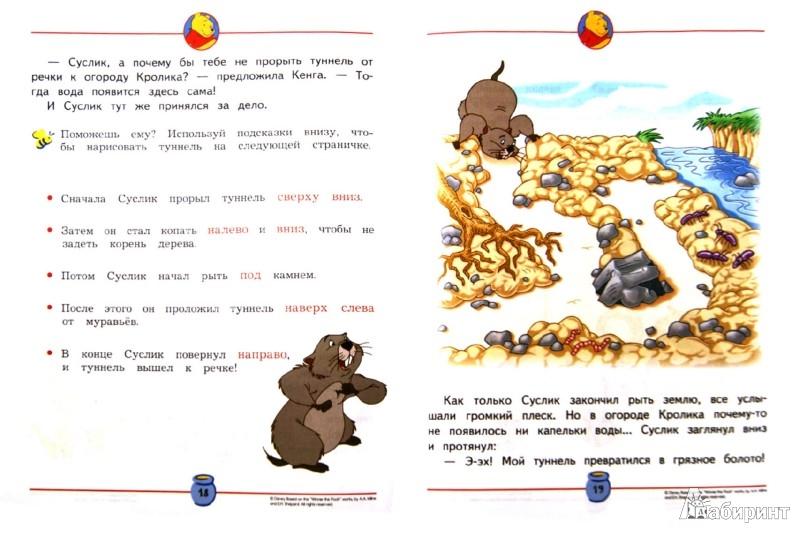 Иллюстрация 1 из 11 для Как друзья помогали Кролику   Лабиринт - книги. Источник: Лабиринт