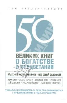50 великих книг о богатстве и процветании