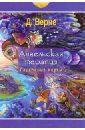 Верче Дорин Ангельская терапия: колода гадальных карт. 44 карты (2491)