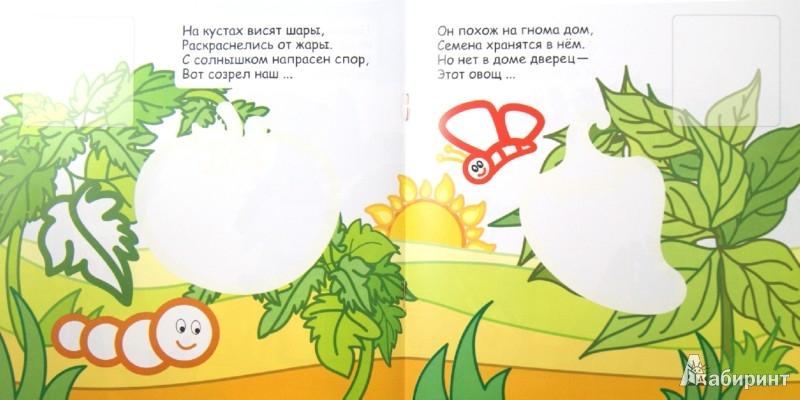Иллюстрация 1 из 9 для Загадки-невидимки. Овощи - Томашевская, Волкова | Лабиринт - книги. Источник: Лабиринт