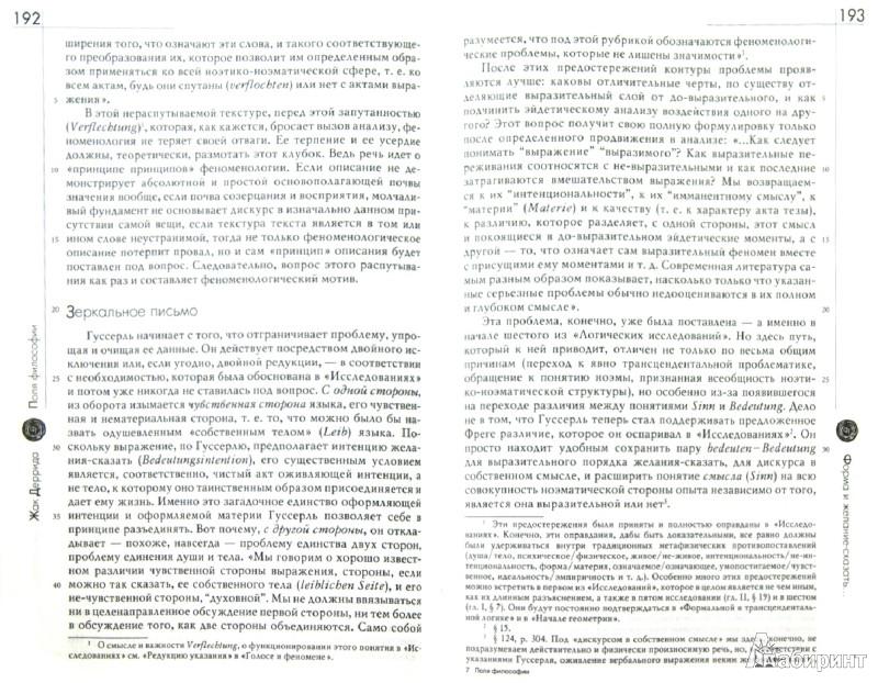 Иллюстрация 1 из 15 для Поля философии - Жак Деррида   Лабиринт - книги. Источник: Лабиринт