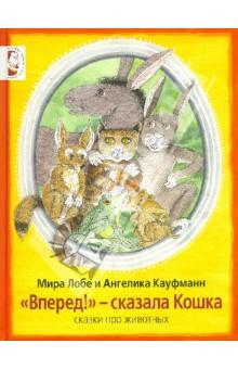 Вперёд! - сказала Кошка василий сахаров свободные миры