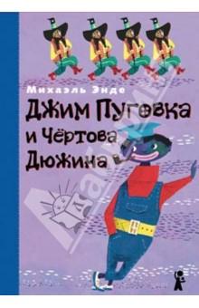 Джим Пуговка и Чертова Дюжина фото