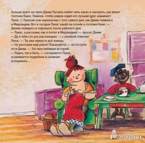Иллюстрация 1 из 6 для Как Джим Пуговка появился в Медландии - Михаэль Энде | Лабиринт - книги. Источник: Лабиринт