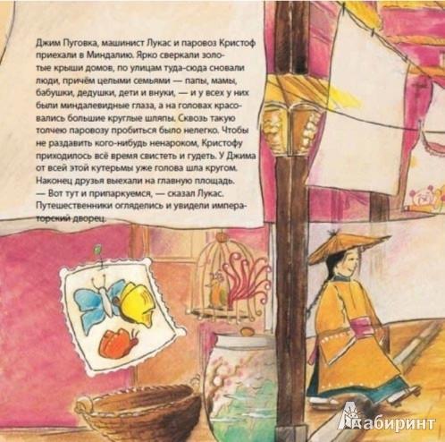Иллюстрация 1 из 5 для Джим Пуговка и принцесса Ли Ши - Михаэль Энде | Лабиринт - книги. Источник: Лабиринт