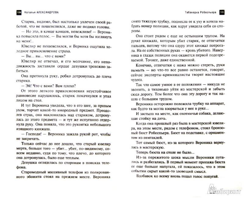 Иллюстрация 1 из 6 для Табакерка Робеспьера - Наталья Александрова   Лабиринт - книги. Источник: Лабиринт