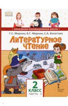 Литературное чтение. Учебник для 2 кл. общеобразовательных учреждений. В 2-х частях. Часть 2. ФГОС