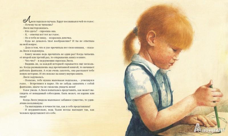 Иллюстрация 1 из 32 для Волшебная карусель - Кейт Вестерлунд | Лабиринт - книги. Источник: Лабиринт