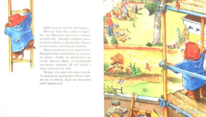 Иллюстрация 1 из 23 для Медвежонок Паддингтон в саду - Майкл Бонд | Лабиринт - книги. Источник: Лабиринт