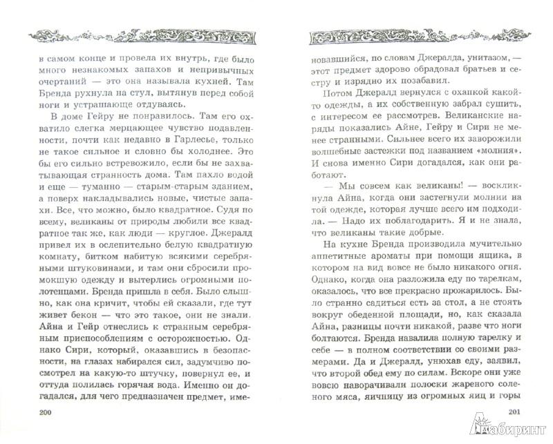 Иллюстрация 1 из 49 для Сила Трех - Диана Джонс | Лабиринт - книги. Источник: Лабиринт