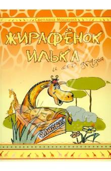 Жирафёнок Илька и его друзья