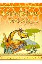 Жирафёнок Илька и его друзья, Мошкина Светлана