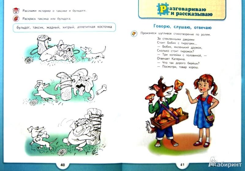 Иллюстрация 1 из 8 для Риторика для маленьких. Пособие для детей 5-7 лет - Сорокко, Никольская | Лабиринт - книги. Источник: Лабиринт