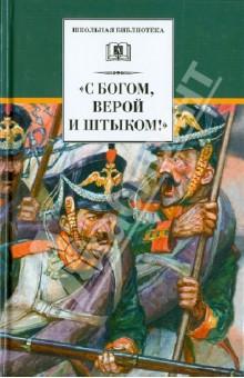 """""""С Богом, верой и штыком!"""" Отечественная война 1812 года в мемуарах, документах и худ. произведениях"""