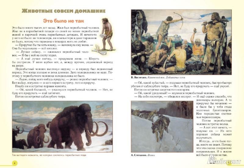 Иллюстрация 1 из 52 для Домашние животные - Светлана Лаврова | Лабиринт - книги. Источник: Лабиринт