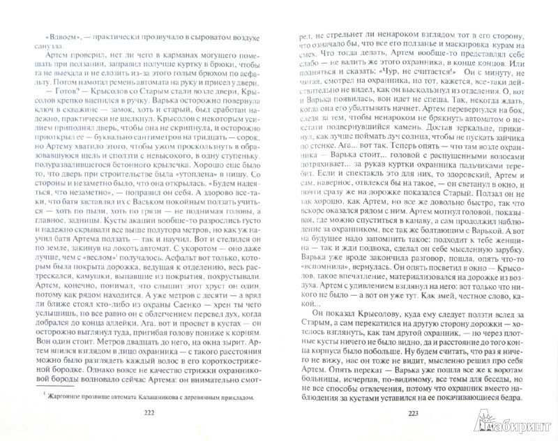 Иллюстрация 1 из 22 для Злачное место - Николай Шпыркович | Лабиринт - книги. Источник: Лабиринт